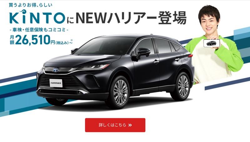 Kinto cm トヨタ