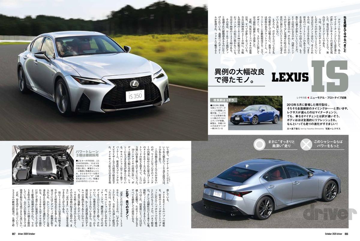 レクサスIS_MC車試乗