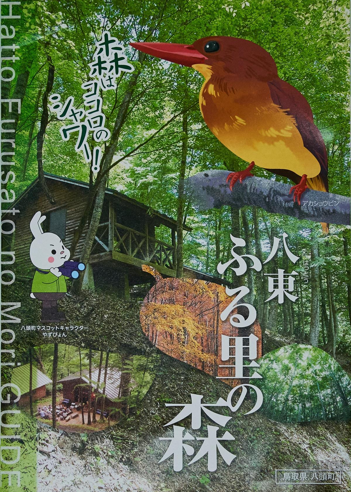 10_ふる里の森_パンフレット