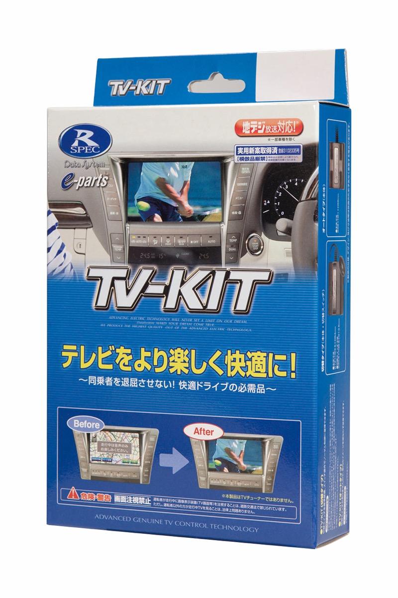 データシステム_TV-KIT