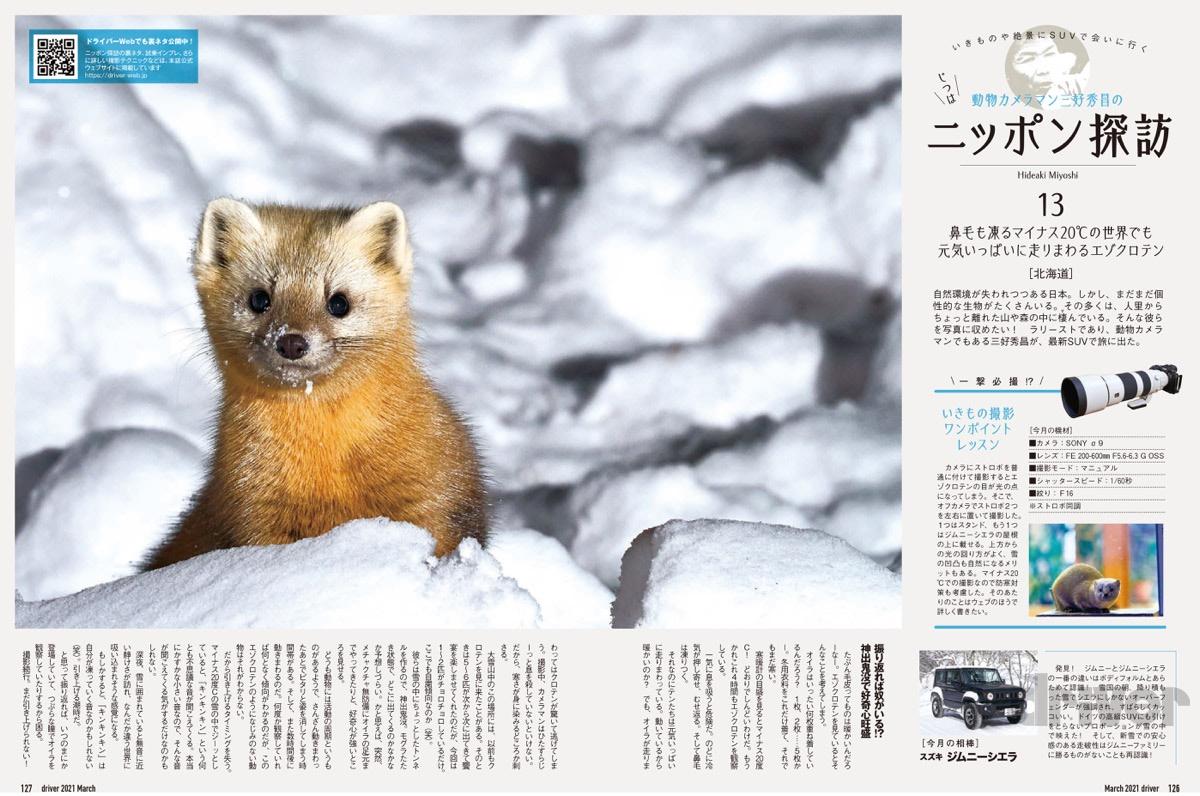 ニッポン探訪第13回