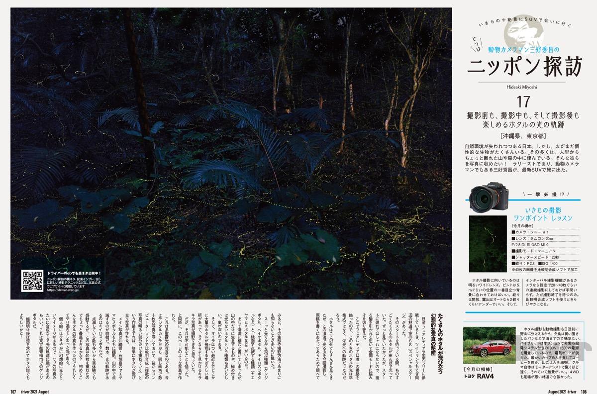 ニッポン探訪_Vol.17