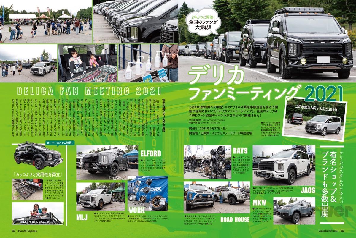 driver_2109