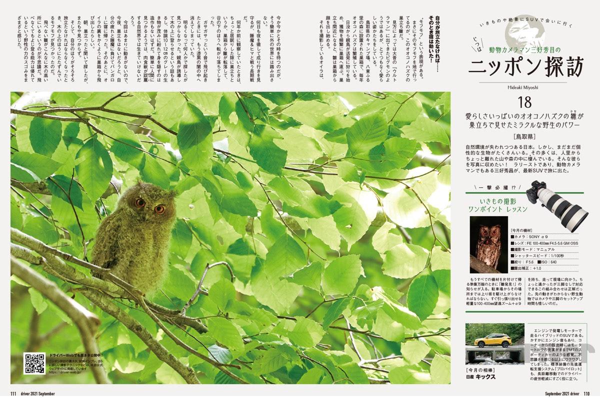ニッポン探訪_Vol.18
