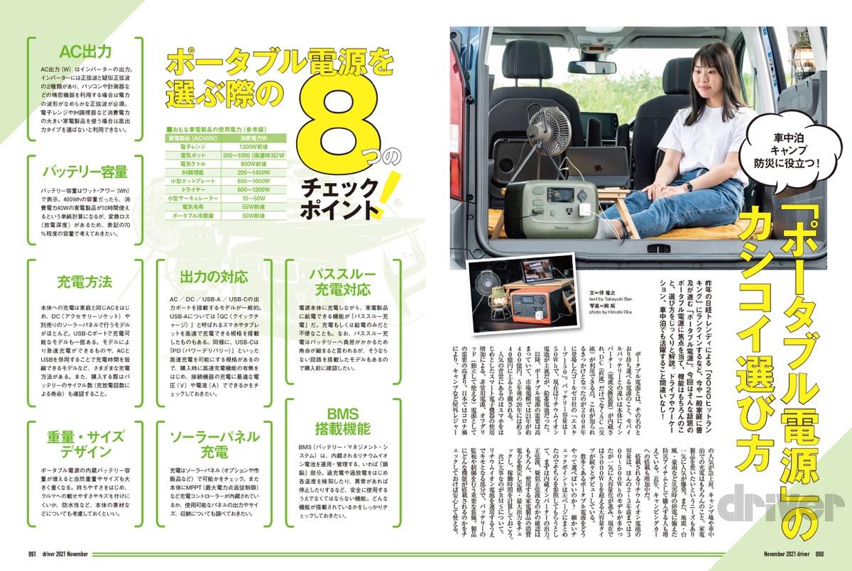 driver_2111